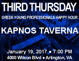 Third Thursday Greek Young Professionals Happy Hour | 1/19/17 | Kapnos Taverna | Arlington, VA  Click here for details!