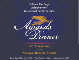 American Hellenic Institute's 43rd Anniversary Hellenic Heritage Achievement and National Public Service Awards Dinner at the Capital Hilton, Saturday 3/3/18!  Click here for details!