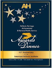 American Hellenic Institute's 45th Anniversary Hellenic Heritage Achievement and National Public Service Awards Dinner at the Capital Hilton, Saturday 3/14/20!  Click here for details!